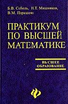 Sobol_praktikum_po_vishey_matem