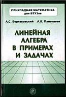 bortakovskiy_a_s_panteleev_a_v_lineynaya_algebra_v_primerah