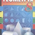 Бевз Г. П. та ін.  Геометрія: Підручник для 8 класу  ОНЛАЙН