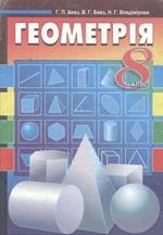 Bewz_Geometriya_8_pidruch
