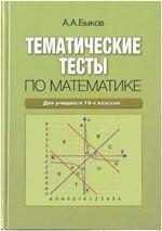 Bykov_tematich_testy_po_matem_10kl