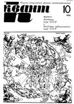 Kvant_#10_1970