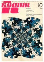Kvant_#10_1971