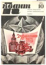 Kvant_#10_1975