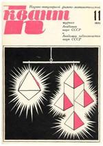 Kvant_#11_1971