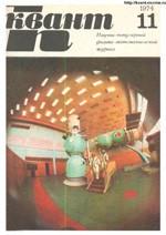 Kvant_11_1974