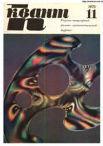 Kvant_#11_1975