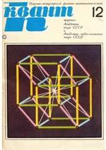 Kvant_#12_1971