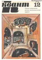 Kvant_12_1974