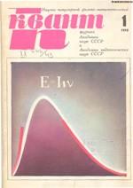 Kvant_#1_1970