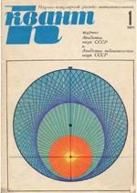 Kvant_#1_1971