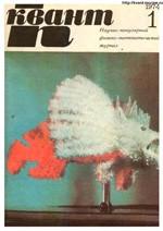Kvant_#1_1974