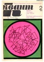 Kvant_#2_1970
