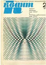 Kvant_#2_1971