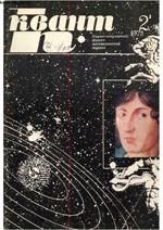 Kvant_#2_1973