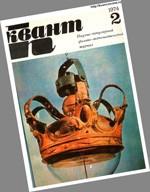 Kvant_#2_1974