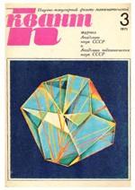 Kvant_#3_1971