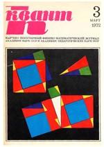 Kvant_#3_1972