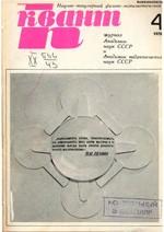 Kvant_#4_1970