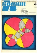 Kvant_#4_1971