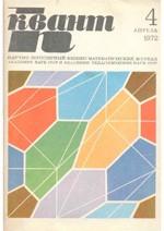 Kvant_#4_1972