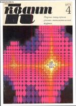 Kvant_#4_1973