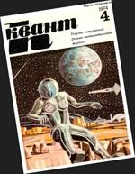 Kvant_#4_1974
