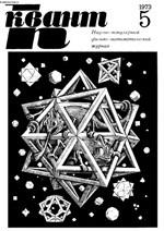 Kvant_#5_1973