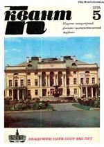 Kvant_5_1974