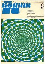 Kvant_#6_1971