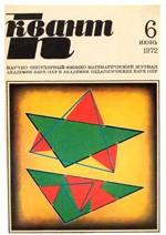 Kvant_#6_1972