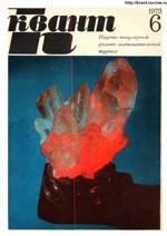 Kvant_#6_1973