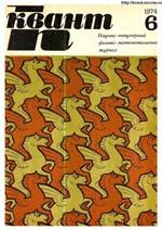 Kvant_6_1974