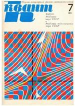 Kvant_#7_1971