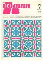 Kvant_#7_1972