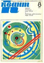 Kvant_#8_1971