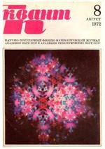 Kvant_#8_1972