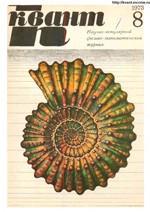 Kvant_#8_1973