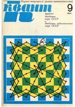 Kvant_#9_1971