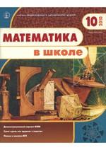 Mat_v_shkole_10_2010