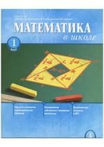 Mat_v_shkole_1_2007