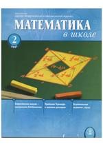 Mat_v_shkole_2_2007
