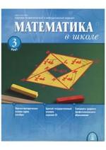 Mat_v_shkole_3_2007