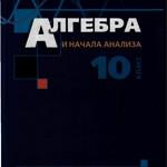 Нелин Е.П. Алгебра и начала анализа (алгебра і початки аналізу)10 класс (10 клас) ОНЛАЙН