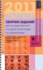 Sbornik_zadach_DPA_9_rus