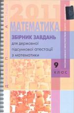 Sbornik_zadach_DPA_9_ukr
