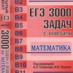 Семенов A.Л.  ЕГЭ: 3000 задач с ответами по математике. Все задания группы В