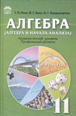 Bewz_Algebra_uchebnik_11kl_2011