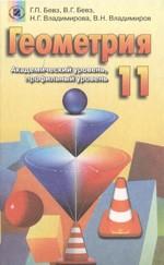 Bewz_Geometriya_uchebnik_11kl_2011