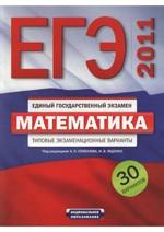 EGJe-2011. Matematika. Tipovye jekzamenacionnye zadanija (30 variantov)